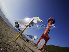 芸術にふれる瀬戸内島めぐりの旅 3 台風過ぎ去り大賑わいの鬼ヶ島「極上の風が吹く」女木島編