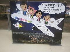 2019・平成最後の年始旅(パート9:仙台→中部→新千歳→函館、NH3区間フライト旅)