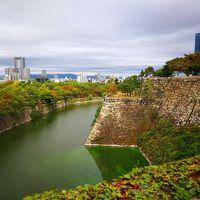 秋の大阪。大阪博物館と大阪城見学、泊まったところはコンラッドホテル