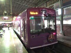 2019年10月日帰り関西鉄道旅行5(京福電鉄)