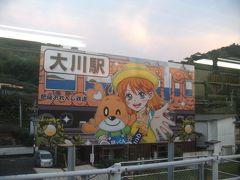 九州満喫きっぷでの南九州旅行
