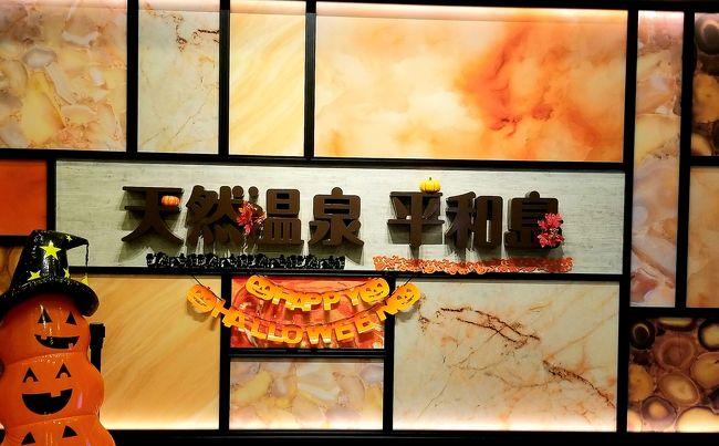 本当は友人Sさんと韓国のチムジルバンに行こうと話していて、だけど日程とか合わせにくく、なので、とりあえず、日本のサウナに行くことにしました。<br /><br />サウナ、とはいっても、サウナには入っていません・・・。<br /><br /><br /><br /><br /><br />