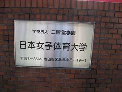 学食訪問(学園祭)-228 日本女子体育大学