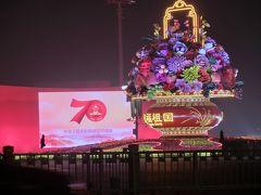 中華人民共和国70周年