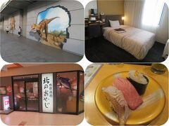 秋の北陸ロマン(12)福井のホテルと回転寿司と恐竜広場