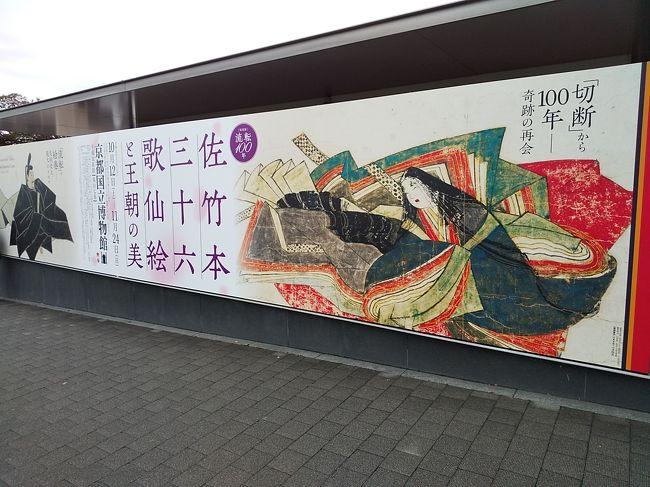 旅日記。<br />私の旅行記を読んでくださった皆様、ありがとうございます。<br />また、これまで「いいね」を付けていただいた皆様、フォロワーの皆さまに感謝申し上げます。<br />秋の特別展を今回は早めに鑑賞しに京都国立博物館へ、そして町歩き。