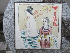 1泊2日 下呂温泉の旅