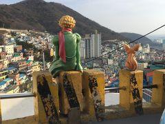 お誕生日プレゼントの釜山旅行