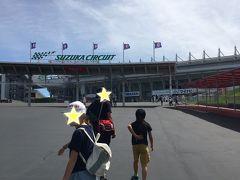 夏の家族小旅行☆鈴鹿サーキットと松坂牛