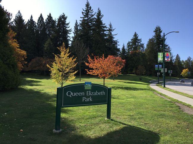 リハビリ旅行で紅葉のバンクーバーとシアトルへ(5)2つの公園を歩き比べてみました