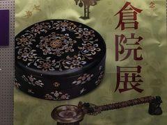 奈良国立博物館の正倉院展   チケットはローソンで買いましょう。