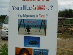 憧れのヨロン~死ぬまでに行きたい日本の絶景に掲載~島旅1