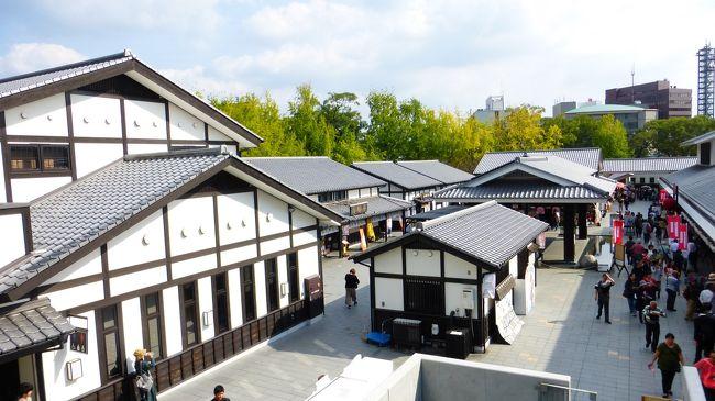 7月にも熊本市に行って来たばかりですが、桜町の熊本交通センター跡地に、大規模商業施設(SAKURA MACHI Kumamoto)が9月14日にオープンし、そこに新ホテル(ホテルトラスティプレミア熊本)が10月9日に開業したので、その大規模商業施設散策と新ホテル宿泊目的メインで、再度熊本市に行って来ました。<br /><br />SAKURA MACHI Kumamoto公式サイト:https://sakuramachi-kumamoto.jp/<br /><br />ホテルトラスティ プレミア 熊本公式サイト:https://trusty.jp/kumamoto/<br /><br /><br />今回の日程行程は下記の通りです。<br /><br />10月27日(日)<br /><br />博多 11:41-新幹線つばめ321号(800系)-熊本 12:30<br /><br />800系新幹線公式サイト:https://www.jrkyushu.co.jp/trains/800/<br /><br />・桜の馬場 城彩苑<br />・熊本城二の丸広場<br />・熊本市役所14F展望ロビー<br />・繁華街散策<br />・SAKURA MACHI Kumamoto内&屋上庭園散策<br /><br />ホテルトラスティ プレミア 熊本 泊<br /><br />スタンダードダブルルーム(約17平米) 9,900円<br /><br />開業記念料金 ハイフロア(9~13F指定) ビュッフェ朝食無料<br /><br /><br />10月28日(月)<br /><br />・水前寺成趣園<br /><br />熊本 13:35-新幹線さくら556号-博多(N700系) 14:13<br /><br />N700系新幹線公式サイト:https://www.jrkyushu.co.jp/trains/700/<br /><br /><br /><br />「桜の馬場 城彩苑」内を散策した時の様子です。<br /><br />桜の馬場 城彩苑 公式サイト:http://www.sakuranobaba-johsaien.jp/