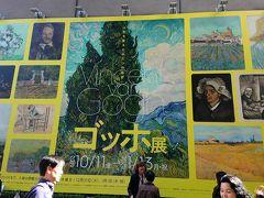 上野の森美術館「ゴッホ展」