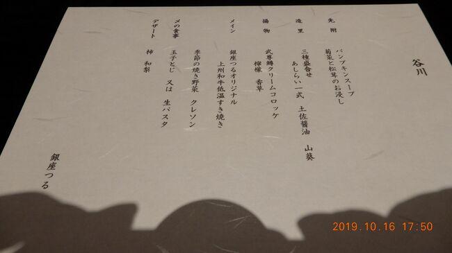 東京・銀座 つる   :金融機関提携アメックスカード招待日和 2019.10