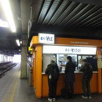 北海道グルメ旅 【18回目】 《3》 ~ 3日目!