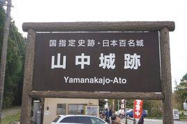 (3)日本100名城 40 山中城