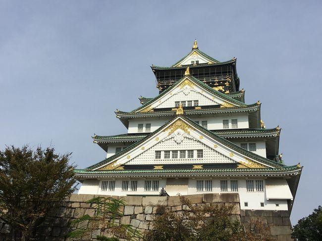仕事で大阪に行きました。<br /><br />1日目、吉備SA→スーパーホテル梅田肥後橋<br /><br />2日目、大阪城→仕事→西宮名塩SA