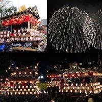 絢爛豪華な「秩父夜祭」