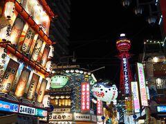 大阪 -青春18きっぷの旅-