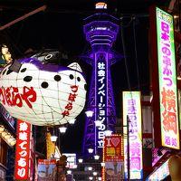 ブララブコー「これぞ大阪!というスポットをたった1日で堪能♪〜初めての大阪1日目〜」