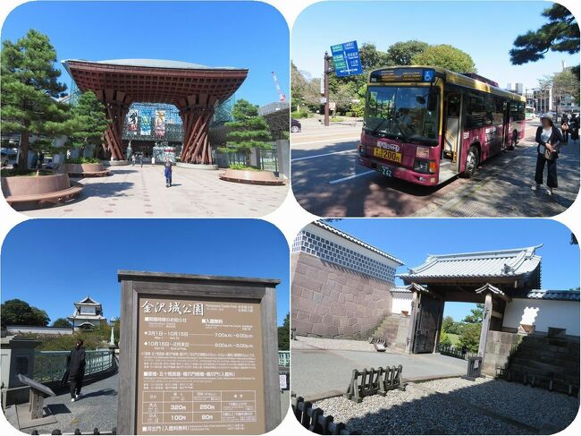 旅の4日目。<br />金沢駅前で鼓門の写真を撮った後で兼六園シャトルバスに乗って金沢城へ向かいます。<br />石川橋から江戸期再建と伝わる重要文化財の石川門を通って中に入ります。<br />公開中の河北門の内部も見学して三の丸広場へと向かいます。<br />(写真の枚数が多いので金沢城は記事をわけて掲載します)<br />