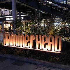 オープン間もない「横浜ハンマーヘッド」で晩ごはん
