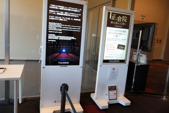 上野にある東京国立博物館(東博)平成館2Fで開催中の御即位記念特別展「正倉院の世界-皇室がまもり伝えた美ー」(~11月24日(日))は今日から後期展示が始まったが写真撮影スポットのエリアには展示替えはない。<br /> ここにある全く興味を引かない正倉院の建物のレプリカもVR作品「正倉院 時を超える想い」で4Kで見るとやはり迫力がある。<br /> 正倉院は校倉造りとして知られているが、両側の北倉(ほくそう)、南倉(なんそう)は校倉造りであるが、中央の中倉(ちゅうそう)は板倉造りであることを認識できた。そして、それぞれに1階、2階と屋根裏部屋があった。現在では正倉院の宝物は西宝庫・東宝庫に分納して保存されている。<br /> なお、私のブログ(https://4travel.jp/travelogue/11555081、https://4travel.jp/travelogue/11563333)にあるハート形については何も言及がなかった。<br />(表紙写真はシアターロビーの看板)