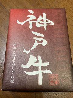国宝姫路城から神戸で神戸ビーフの旅 番外編 変わったお土産買えました❣️