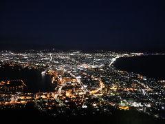 秋の函館 名所と紅葉を巡る旅 1日目