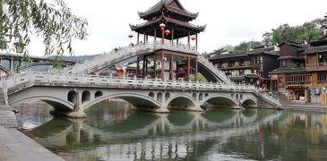 ANAマイルで行く張家界・武陵源、北京10日間 その5(鳳凰)