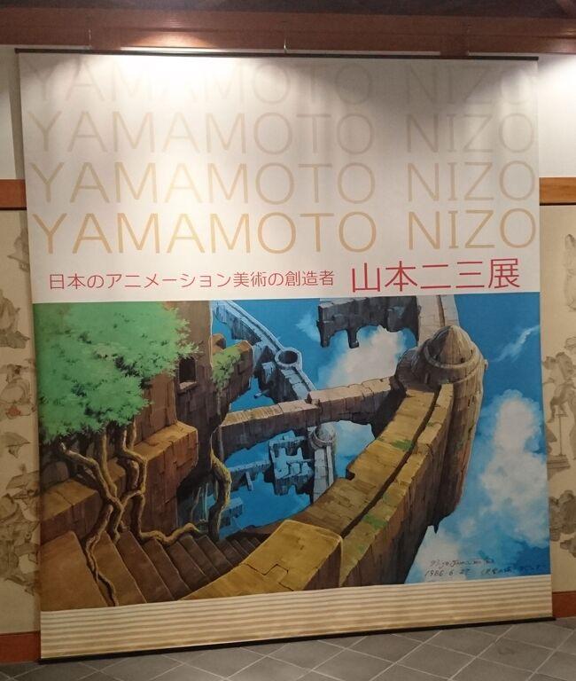 日本のanimation美術の創造者 山本二三展 ~天空の城ラピュタ、火垂るの墓、もののけ姫、時をかける少女~<br />片田舎でやってます。では、行ってみますかぁ~リハビリ散歩。