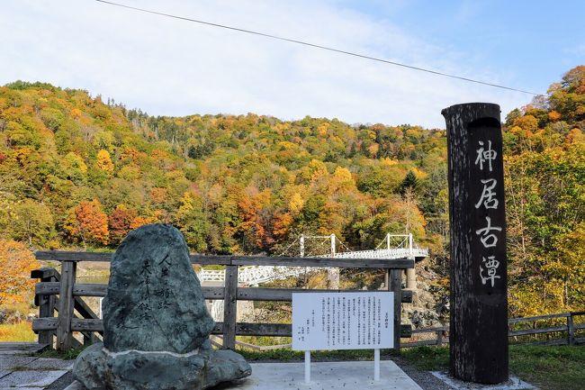 旭川近郊の紅葉の名所、神居古潭に紅葉を見に行ってきました!<br /><br />神居古潭とはアイヌ語で「神の住む場所」という意味だそうです<br />旭川八景にも選定されている美しい景色を見に行ってきました^_^