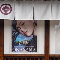 残暑の瀬戸内旅04 : 岡山といえばアナタ。アソコでしょ。の倉敷美観地区
