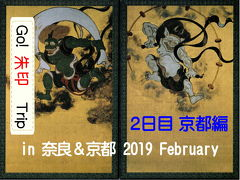 Go!  朱印 Trip in奈良&京都 2019 February  2日目 京都編