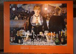 コートールド美術館展 魅惑の印象派 ・ プレミアムナイト鑑賞 【2】