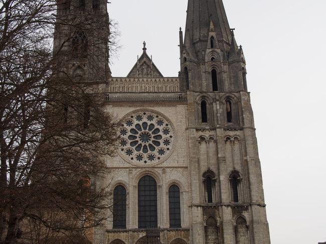 2018年の2月、フランスの旅です<br /><br />1日目から。<br />成田から直行便でシャルルドゴール空港に無事に到着して、すぐにシャルトル大聖堂へのツアーでした。フリー時間がなるべくある大手旅行代理店のツアーです。<br /><br />ここはシャルトル大聖堂です。正式な呼び方は、ノートル・ダム大聖堂(Cathédrale Notre-Dame de Chartres)です。パリのノートルダム大聖堂とは違います。ややこしいですね。<br />1145年建設。その後、火災に遭いましたが残った部分が初期ゴシックを残しているそうです。1194年には全体の再建が開始され約30年かけて完成したそうです。<br /><br />2日目はロワール古城へ。