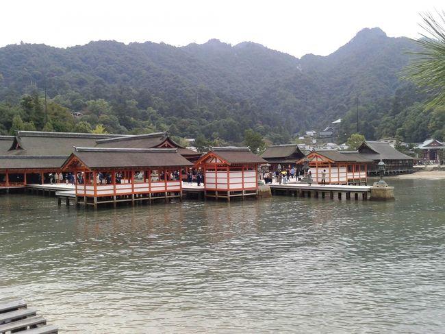 用事で広島に行ったついでに観光もしてきた。