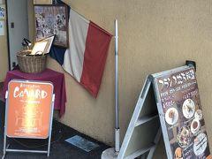 新宿発のフレンチビストロ「カナル」~パリの裏通りにありそうな小さなフレンチレストランを再現した、フランスの田舎風家庭料理を提供する老舗~