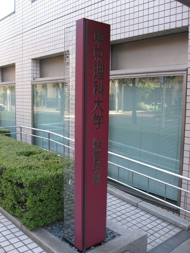 東京理科大学の富士見校舎にも学食がある事を発見したので行ってきました。<br /><br />