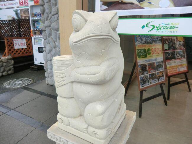 第123部-563冊目<br /><br />皆様、こんにちは。<br />オーヤシクタンでございます。<br /><br />神奈川県相模原に「Hotel&amp;SPA JNファミリー相模原」という、健康ランドとホテルが一体化した温浴施設があります。<br />今回は、朝から翌日まで28時間、ただまったり、ぐうたらするだけの拙い旅行記ですが、ご覧頂けたら幸いです。<br /><br />━━━━━━━━━━━━━━━━━━━━<br />平成31年4月25日~26日 1泊2日<br /><br />4月25日(木) 第1日目 くもり<br />①横浜線:各停.八王子行<br />菊名.6:02→相模原.6:35<br /><br />★宿泊‥相模原市内:Hotel&amp;SPA JNファミリー相模原。<br /><br />4月26日(金) 第2日目 くもり<br />②横浜線:各停.桜木町行<br />相模原.11:08→菊名.11:40<br /><br />━━━━━━━━━━━━━━━━━━━━<br />JR東日本‥940円<br />くまポン‥980円<br />JNファミリー相模原‥8,810円