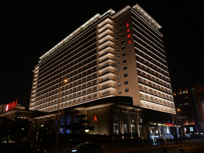 2019年10月1日に建国70周年を迎えた中国の北京・天津をこの地に詳しい友人夫婦と巡ってみた。<br />最終日、雨模様が迫る中、建国70周年で賑わう天安門広場に行ってみた。また、2泊した伝統の北京飯店も紹介してみた。<br /><br />10/17 羽田⇒北京首都空港 (北京泊)<br />10/18 頤和園 清華大学 什刹海 鼓楼 (北京泊)<br />10/19 八達嶺/万里の長城 胡同 王府井大街 (北京泊)<br />10/20 中国美術館 天津海河の夜景 (天津泊)<br />10/21 西開天主教堂 五大道 天津濱海図書館 (天津泊)<br />10/22 天壇公園 北京飯店 (北京泊)<br />10/23 天安門 故宮博物院(紫禁城) 景山公園 (北京泊)<br />10/24 天安門広場 北京首都空港⇒羽田<br /><br />※≪朗報≫<br />中国スマホ決済サービス大手のアリペイとウィーチャットペイは、中国を訪れる観光客でも使えるようにした。中国ではQRコードなどのスマホ決済が普及しているが、外国からの観光客は原則利用できなかった。2社は金額や用途で一定の制限を設けつつ、米ビザなどのクレジットカードと紐付けられるようにした(11/9某経済新聞社より) <br />エリア 北京(中国) <br />