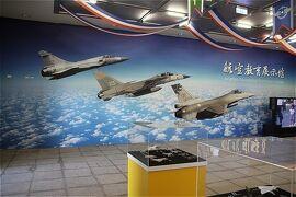 2019年夏 台湾一人旅 Part2 (岡山の航空教育展示館を見学)