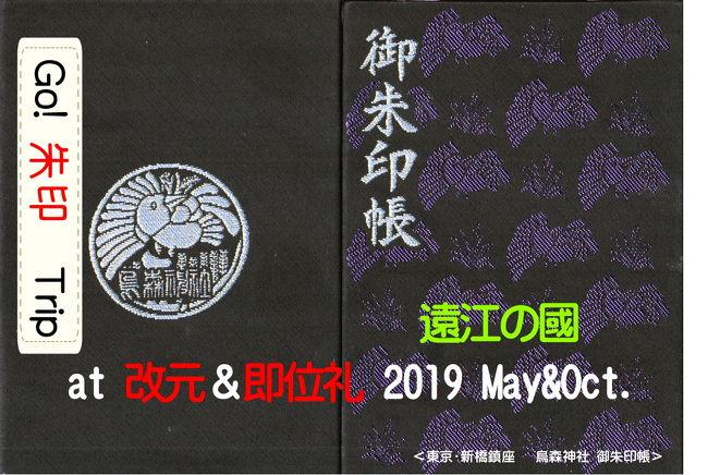 10月の「即位礼正殿の儀」と11月の「祝賀御列の儀」(パレード)では、日本中が祝賀ムードにつつまれましたね。また、少し前になりますが、5月の「即位後朝見の儀」の折にも日本中が新しい時代の訪れにわきたちました。<br />この時期に、記念の御朱印が拝領できると聞き、静岡県西部地方にあるいくつかの寺社を訪れました。<br />また、ミステリースポットにも行っちゃいました・・・。<br />今回は、その記録です。<br />