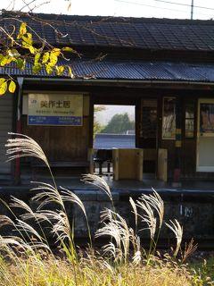 秋の乗り放題パスで【姫新線】を乗り倒す(2)佐用⇔津山