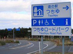 道の駅つちゆ(福島県松川町)へ・・・