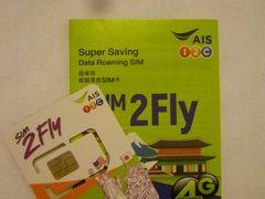 シンガポールで(も)使えるSIMカードで楽々通信環境 準備編