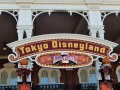 27年ぶりの東京ディズニーランドハロウィン2019の旅