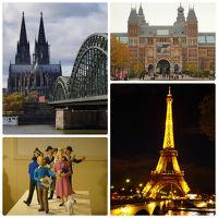 パリだけではもったいないので。(ダイジェスト) 成田〜ブリュッセル・アムステルダム・ケルン・パリ〜羽田