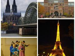 パリだけではもったいないので。【ダイジェスト】 成田~ブリュッセル・アムステルダム・ケルン・パリ~羽田